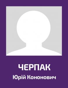 cherpak