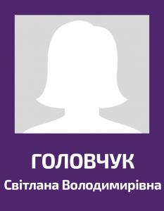 golovchuk