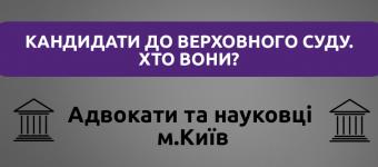 avokaty_kyiv