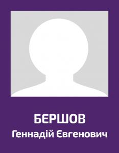 bershov
