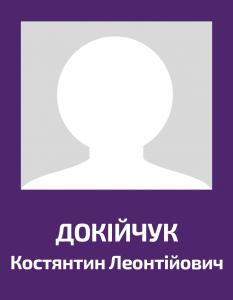 dokiychuk