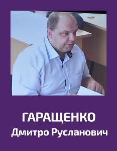 garashenko