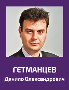 getmantsev