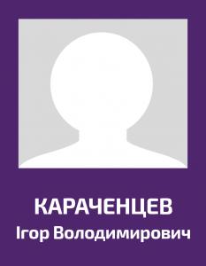 karachencev