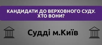kyyiv_suddi