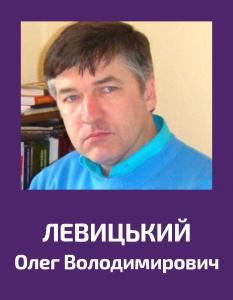 levytskiy