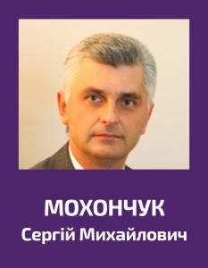 mohonchuk