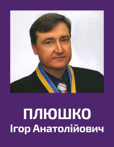 plyushko