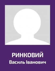 rynkoviy