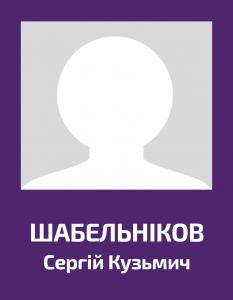 shabelnikov