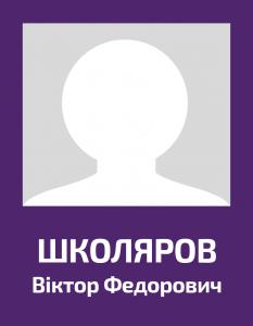 shkolyarov