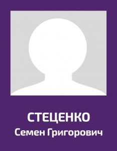 stecenko1