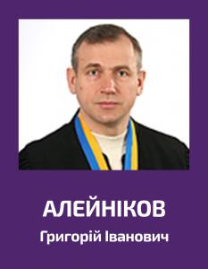 Aleynikov