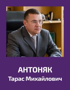 Antonyak