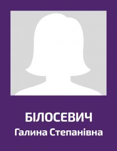 Bilosevych