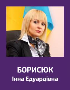 Boryskyuk