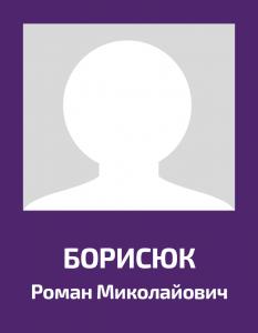 Borysyuk