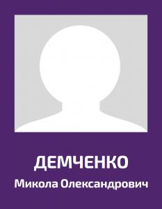 Demchenko