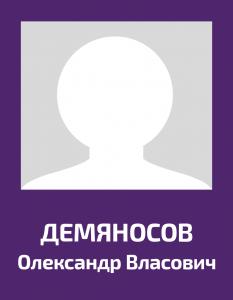 Demyanosov