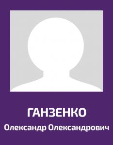 Ganzenko