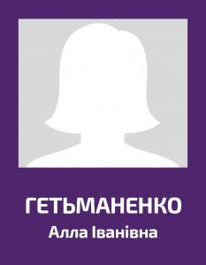 Getmanenko