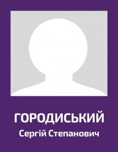 Gorodyskiy