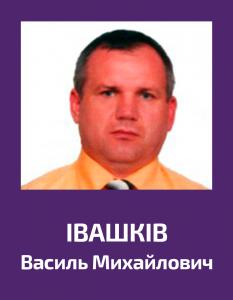 Ivashkiv