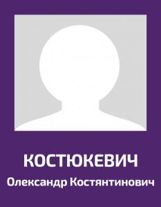 Kostyukevych