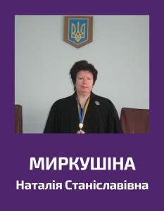 Myrkushina