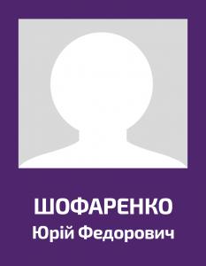 Shofarenko