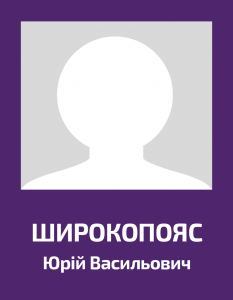 Shyrokoplyas