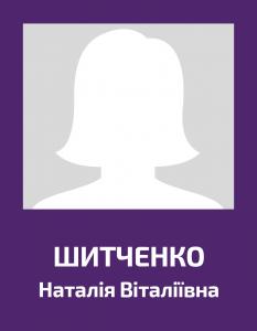 Shytchenko