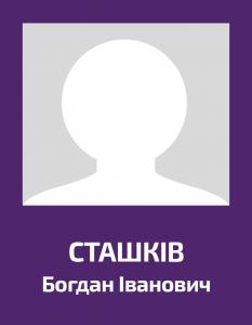 Stashkiv