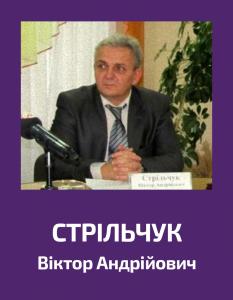 Strilchuk