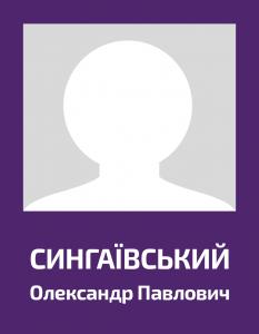 Syngaivskiy