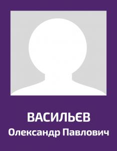 Vasylyev