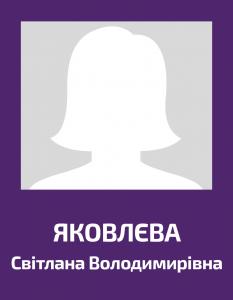 Yakovleva