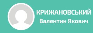 Крижановськи