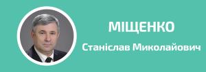 Міщенко