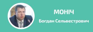 Моніч