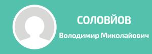 Соловйов
