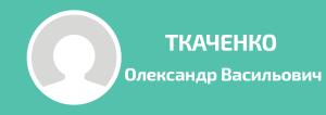Ткаченко