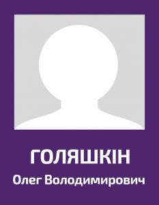 golyashkin