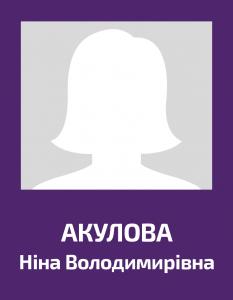 akulova