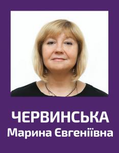 chervynska
