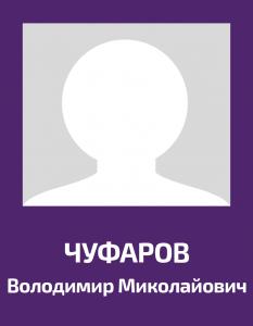 chufarov