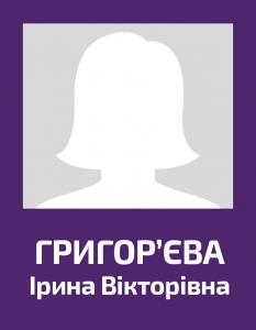 grygoryeva