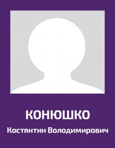 konyushko