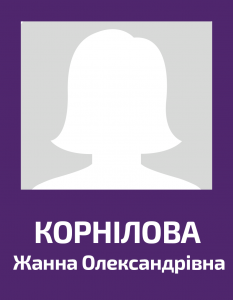 kornilova