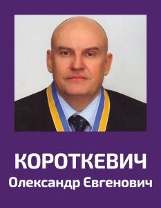 korotkevich